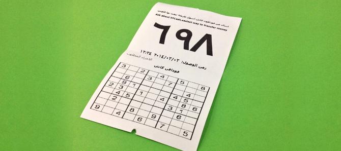 ورقة رقم الإنتظار بأحد فروع شركة فودافون، وضعت لعبة sudoku لتشغل وقت انتظار العملاء