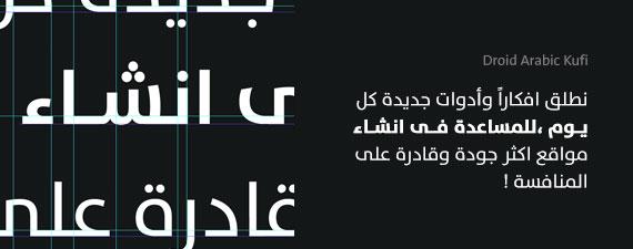 droid-arabic-kufi-colorslab-black-font