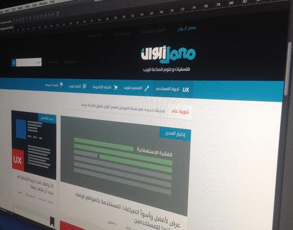 أثناء تنفيذ التصميم الجديد لواجهة معمل ألوان - اغسطس 2013