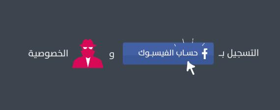 التسجيل بحساب فيسبوك وخصوصية المستخدمين