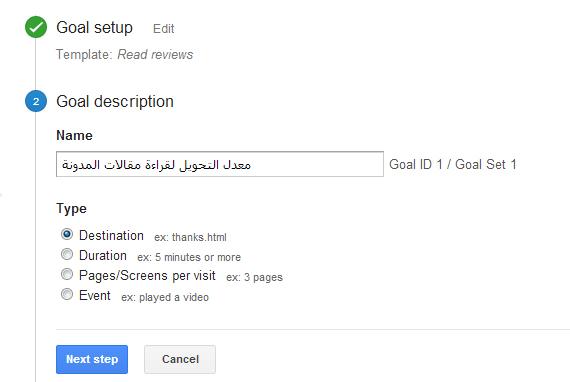 التسمية وتحديد الهدف - Google Analytics
