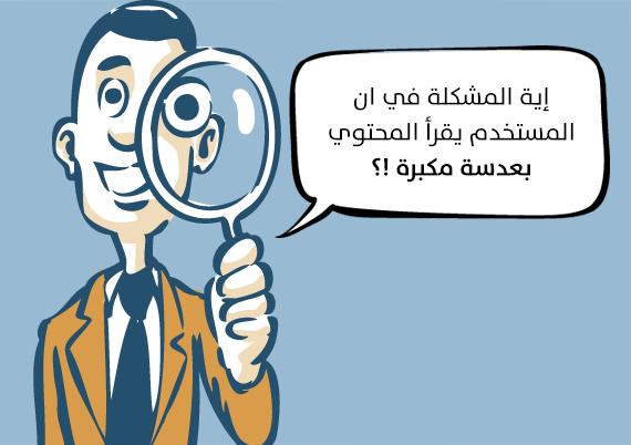استخدام حجم صغير أو بونت رفيع للكلمات، وترك مسافات كبيرة بين الكلمة والاخرى.