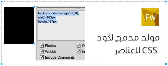 مولد مدمج لكود CSS للعناصر التي تصممها علي Fireworks