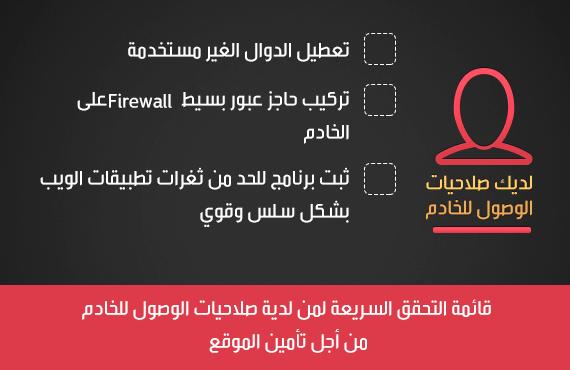 قائمة التحقق السريعة لمن لدية صلاحيات الوصول للخادم